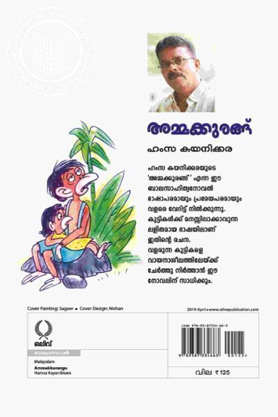 back image of അമ്മക്കുരങ്ങ്