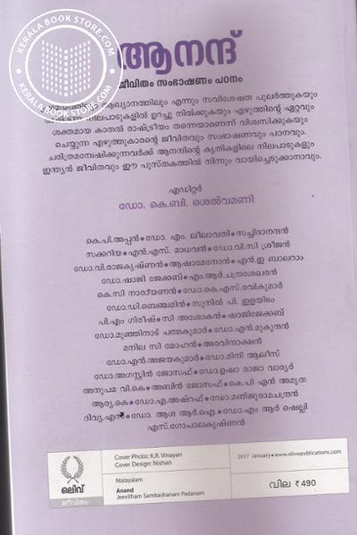 back image of Anand Jeevitham Sambashanam Padanam