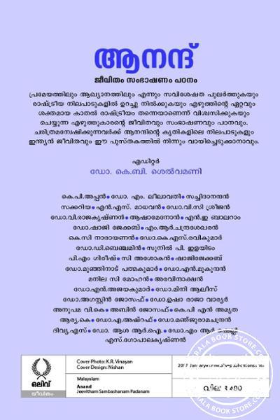 back image of Anand Jeevitham Sambhashanam Padanam