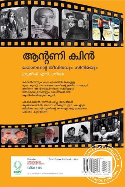 back image of ആന്റണി ക്വിന്