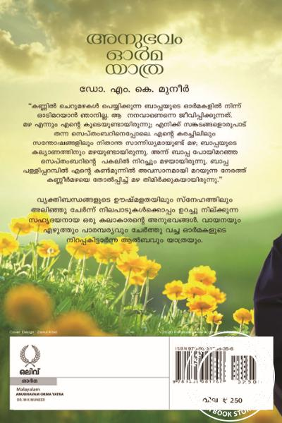 back image of അനുഭവം ഓര്മ്മ യാത്ര - ഡോ എം കെ മുനീര്