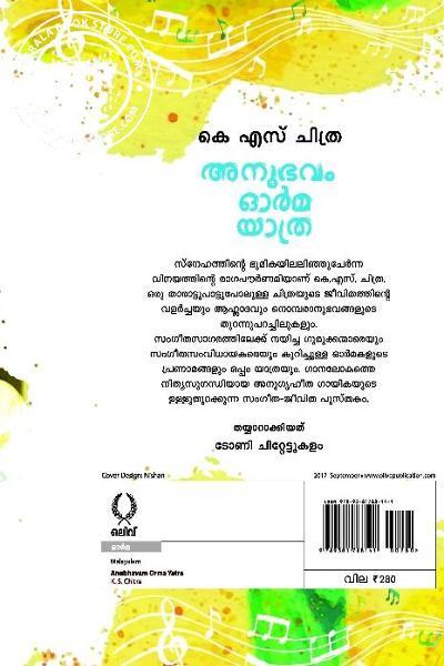 back image of അനുഭവം ഓര്മ്മ യാത്ര കെ എസ് ചിത്ര