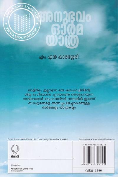 back image of അനുഭവം ഓര്മ യാത്ര - എം എന് കാരശ്ശേരി