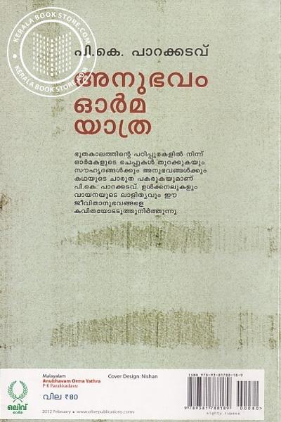 back image of അനുഭവം ഓര്മ യാത്ര - പി കെ പാറക്കടവ്