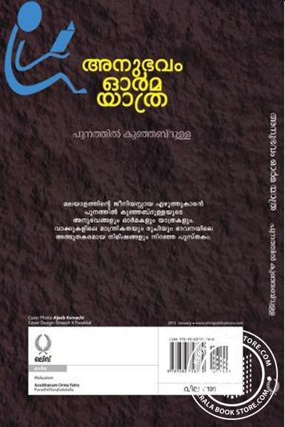 back image of Anubhavam Orma Yathra - Punaththil Kunjabdullah
