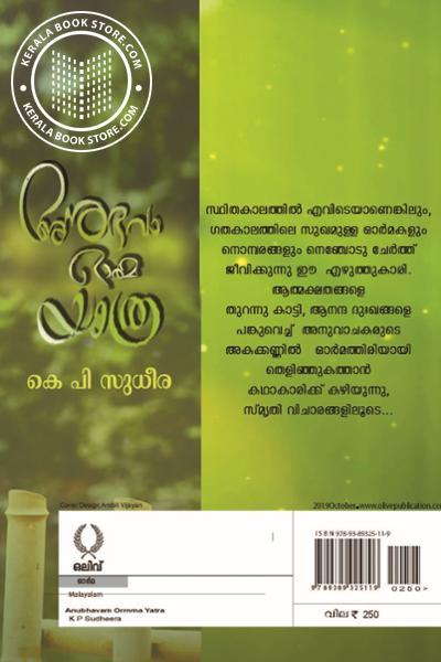 back image of അനുഭവം ഓര്മ്മ യാത്ര