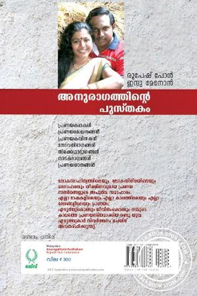 back image of Anuragathinte Pusthakam