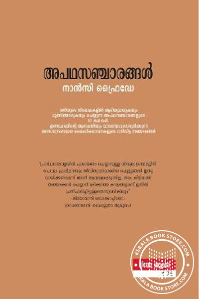 back image of അപഥസഞ്ചാരങ്ങള്