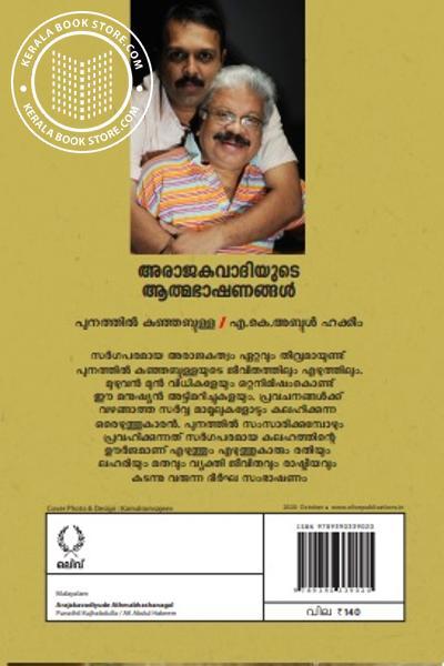 back image of ആരാജകവാദിയുടെ ആത്മഭാഷണങ്ങള്