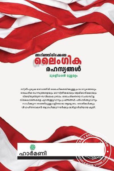 back image of Arinjrikkenda Laingeekarahasyangal