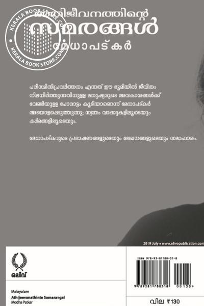 back image of അതിജീവനത്തിന്റെ സമരങ്ങള്