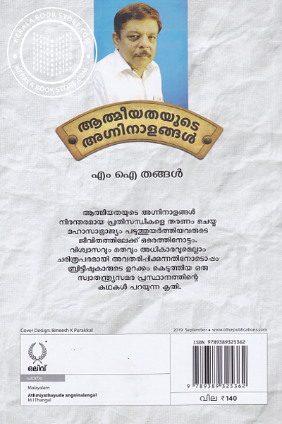back image of ആത്മീയതയുടെ അഗ്നിനാളങ്ങള്