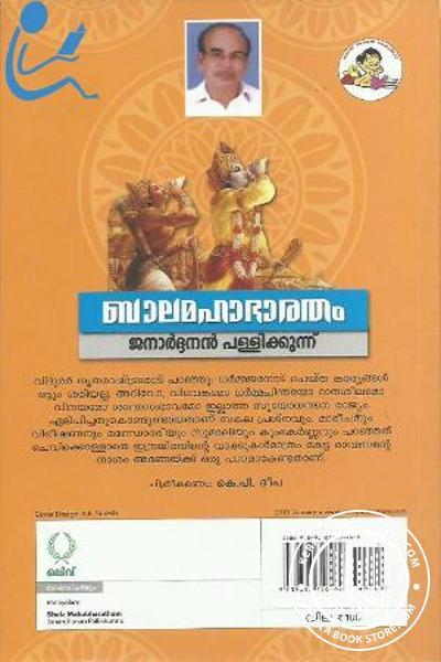 back image of Bala Mahabharatham