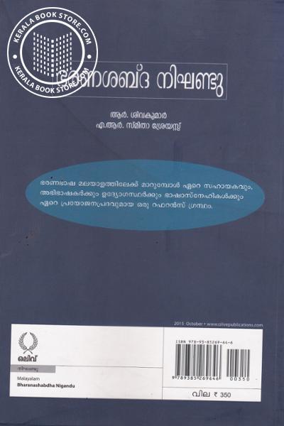 back image of Bharanasabdha Nigandu