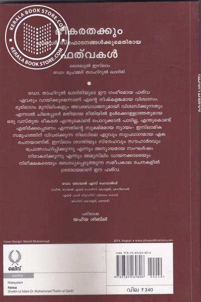 back image of Bheekarathakkum Chaver Sphodannangalkkumethiraya Fatwakal