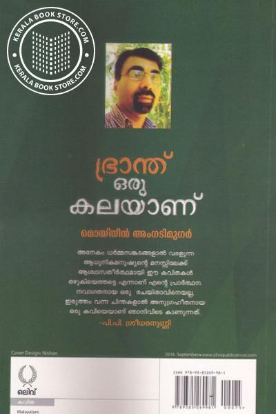 back image of Branth Oru Kalayanu