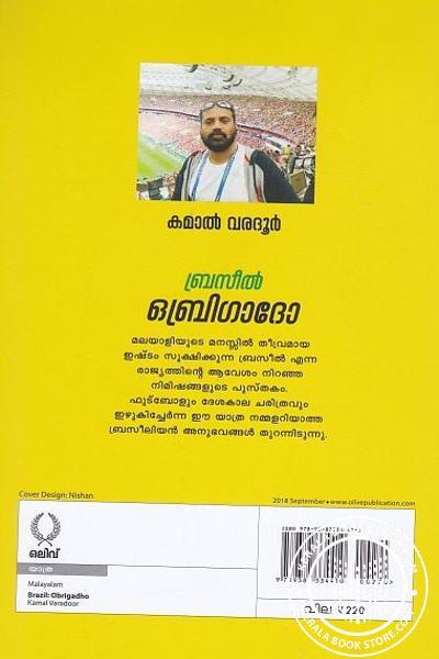 back image of ബ്രസീല് ഒബ്രിഗാദോ