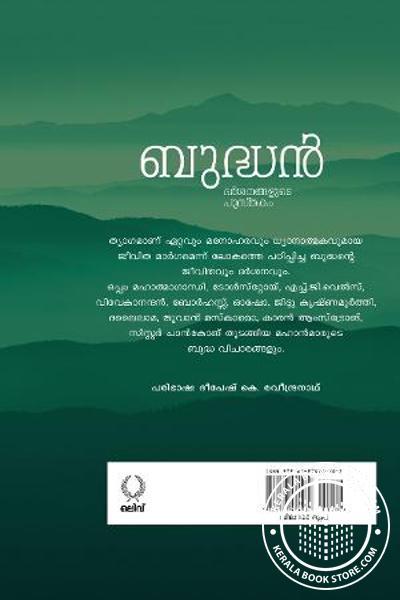 back image of ബുദ്ധന്