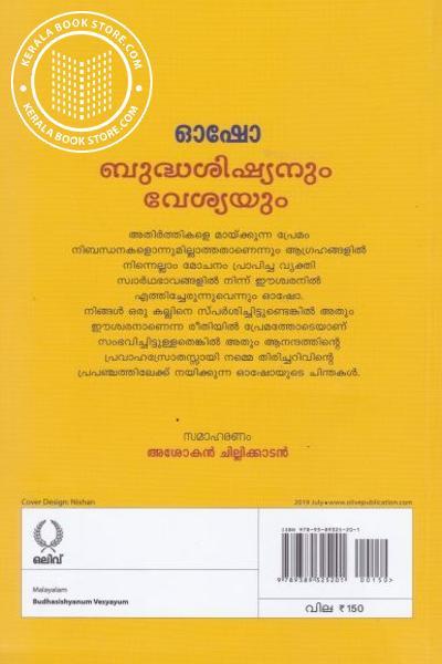 back image of ബുദ്ധ ശിഷ്യനും വേശ്യയും