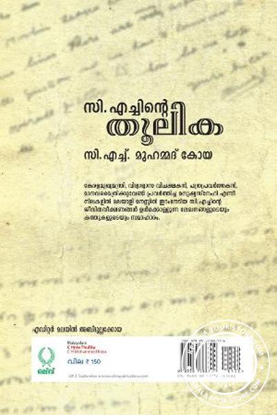 back image of സി എച്ചിന്റെ തൂലികാ