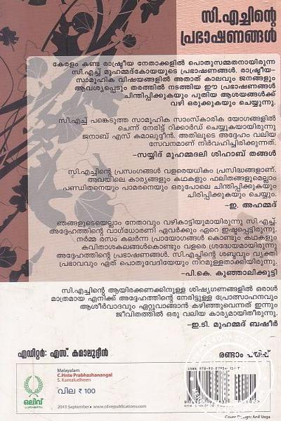back image of സി എച്ചിന്റെ പ്രഭാഷണങ്ങള്