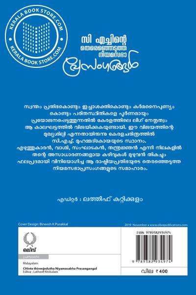 back image of C Hnte Thirenjedutha Niyamasabha Prasangangal