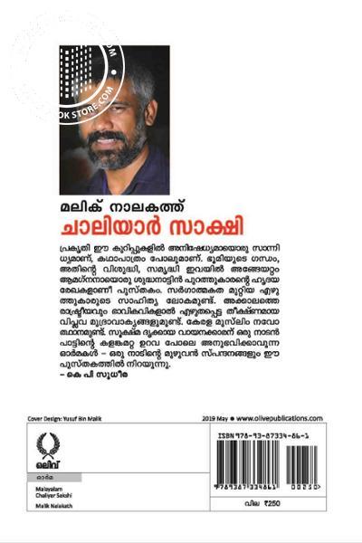 back image of ചാലിയാര് സാക്ഷി