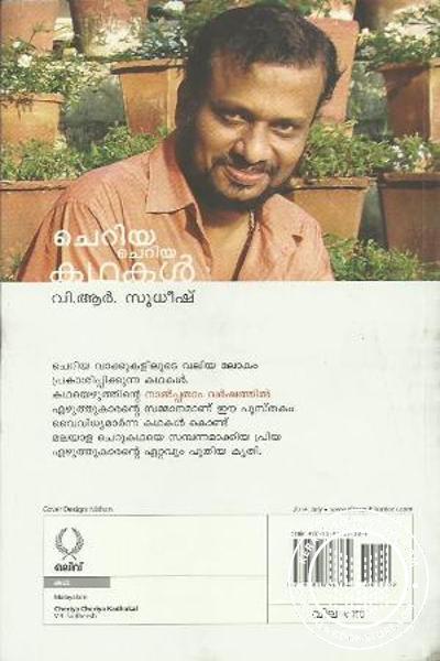 back image of Cheriya Cheriya Kathakal