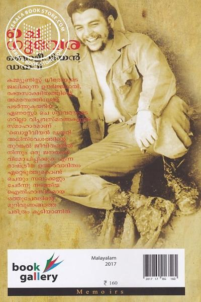back image of ചെഗുവേര ബൊളീവിയന്റെ ഡയറി