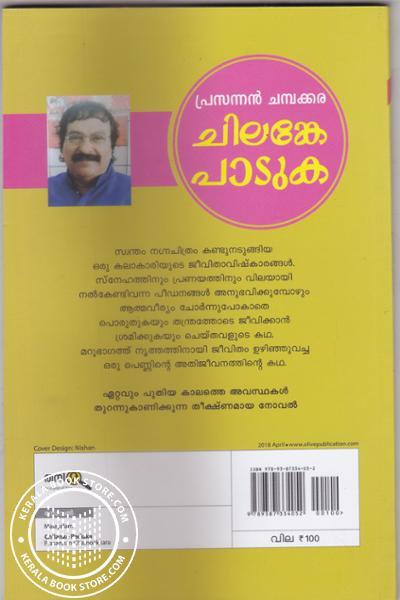 back image of Chilanke Paduka