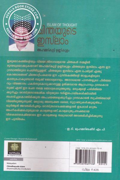 back image of ചിന്തയുടെ ഇസ്ലാം