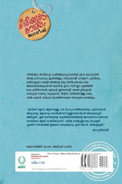 back image of ചിരിയുടെ കൗശലം