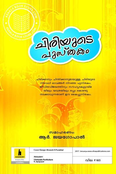 back image of Chiriyude Pusthakam