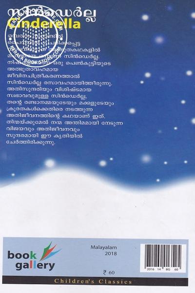 back image of സിന്ഡെര്ല്ല