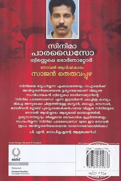 back image of സിനിമാ പാരഡൈസോ