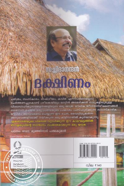 back image of Dakshinam