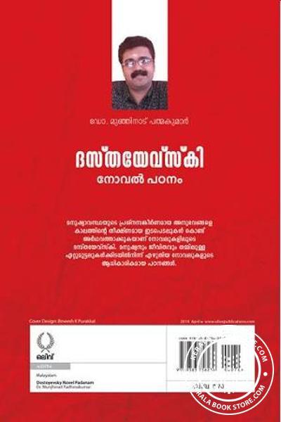 back image of Dasthayevsky Noval Oru Padanam