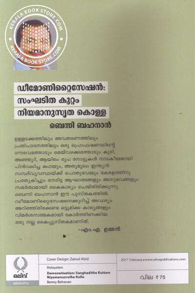 back image of Demonetisation Sanghaditha Kuttam Niyamanusrutha Kolla