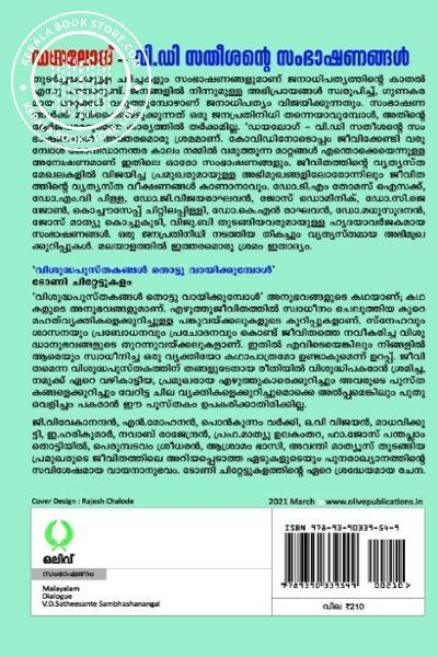 back image of ഡയലോഗ് - വി ഡി സതീശന്റെ സംഭാഷണങ്ങള്