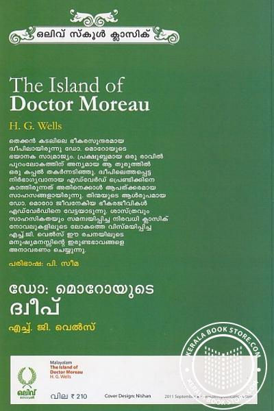 back image of ഡോ മൊറോയുടെ ദ്വീപ്