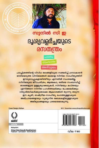 back image of drushyavalarchayude rasathanthram