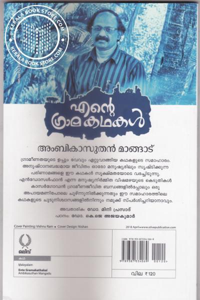 back image of എന്റെ ഗ്രാമ കഥകള് - അംബികാ സുതന് മാങ്ങാട്