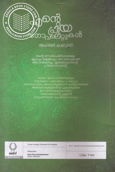 back image of Ende Priya Novelettukal