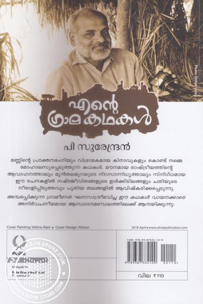 back image of Ente Gramakathakal - P Surendran