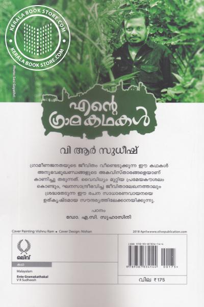 back image of Ente Gramakathakal V R Sudheesh