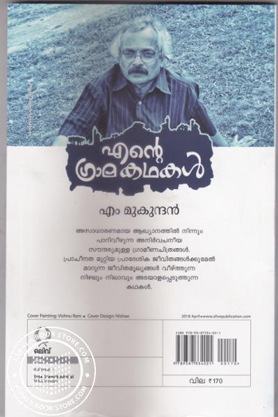 back image of എന്റെ ഗ്രാമകഥകള് -എം മുകുന്ദന്