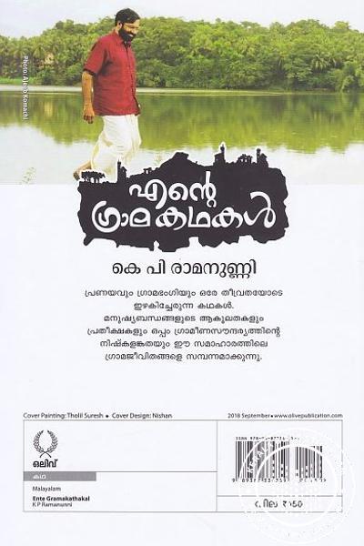 back image of എന്റെ ഗ്രാമകഥകൾ - കെ പി രാമനുണ്ണി