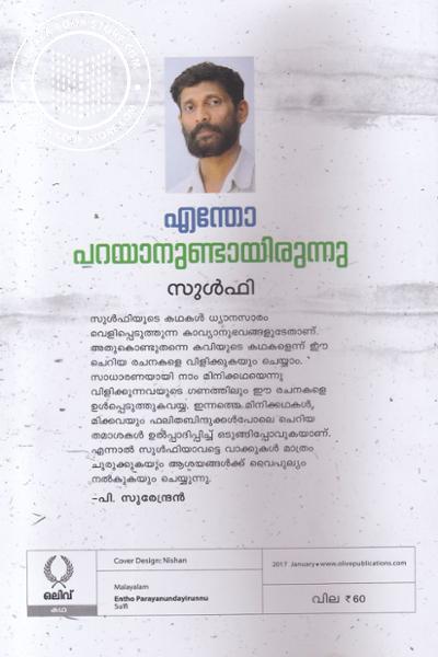 back image of Entho Parayanundayirunnum