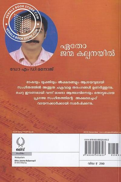 back image of ഏതോ ജന്മ കല്പനയില്