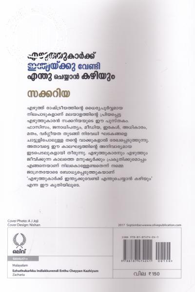 back image of Ezhuthukarkku Indiakkuvendi Enthu Cheyyan Kazhiyum